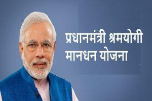 Pradhan Mantri Shram Yogi Mandhan: Unorganised sector workers to get Rs 3,000 post-retirement